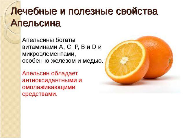 Лечебные и полезные свойства Апельсина Апельсины богаты витаминами А, С, Р,...
