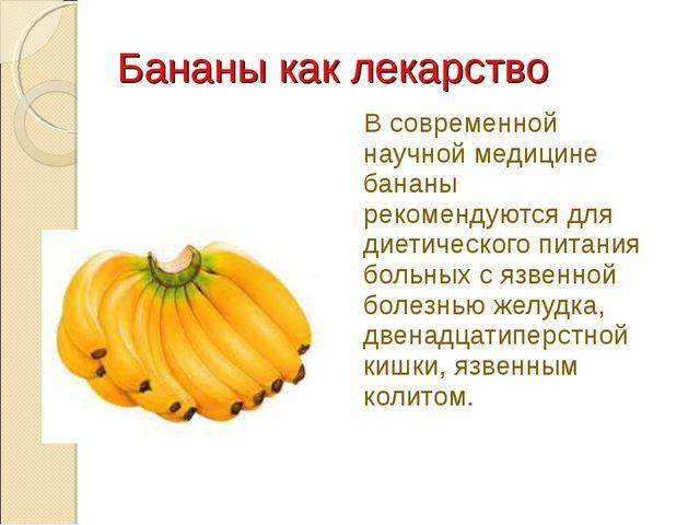 Бананы как лекарство В современной научной медицине бананы рекомендуются для...