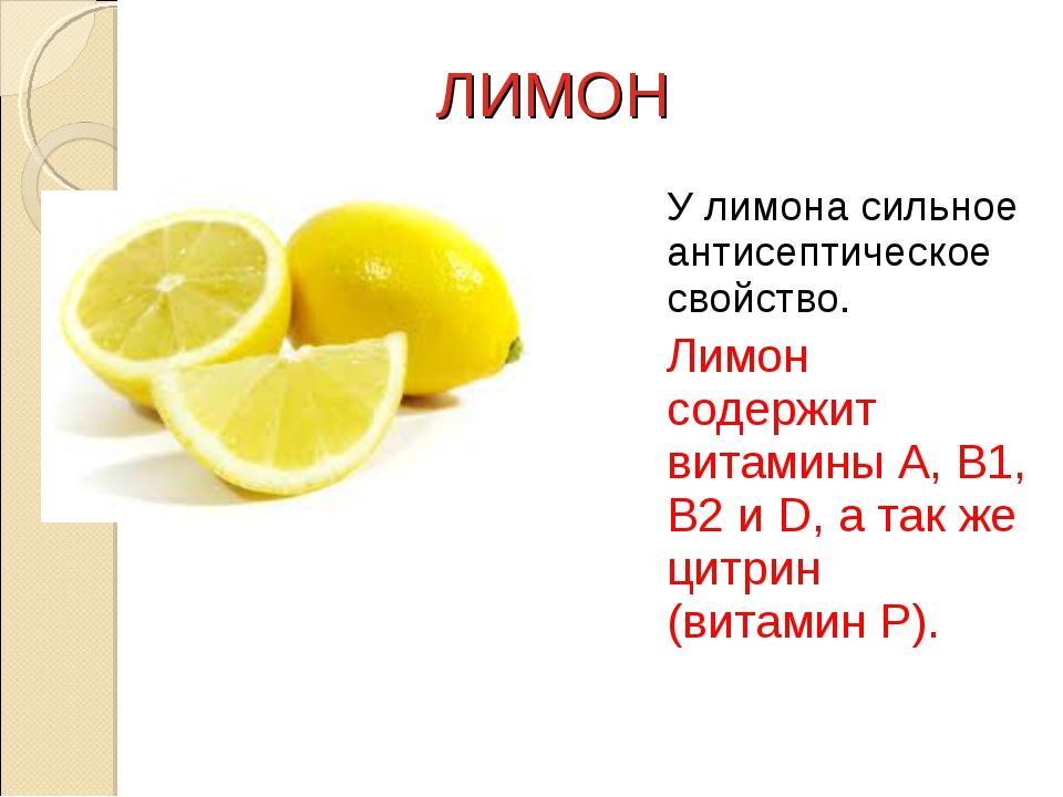 ЛИМОН У лимона сильное антисептическое свойство. Лимон содержит витамины А,...