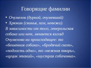 Говорящие фамилии Очумелов (дурной, очумевший) Хрюкин (свинья, хам, невежа).