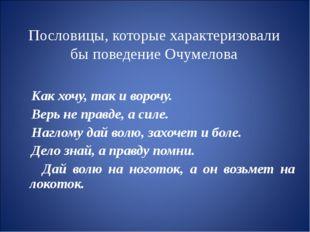 Пословицы, которые характеризовали бы поведение Очумелова Как хочу, так и вор