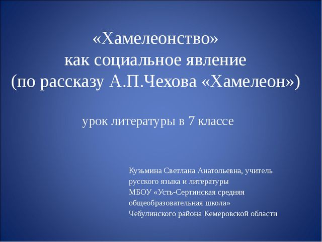 «Хамелеонство» как социальное явление (по рассказу А.П.Чехова «Хамелеон») ур...
