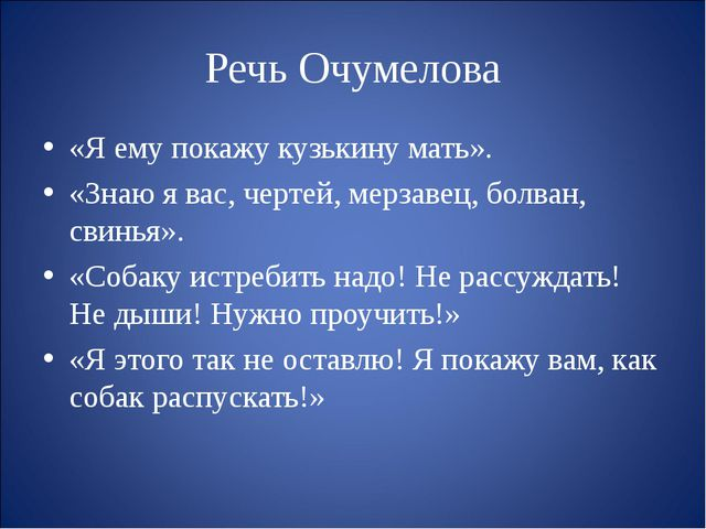 Речь Очумелова «Я ему покажу кузькину мать». «Знаю я вас, чертей, мерзавец, б...