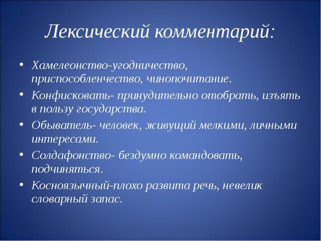Лексический комментарий: Хамелеонство-угодничество, приспособленчество, чиноп...