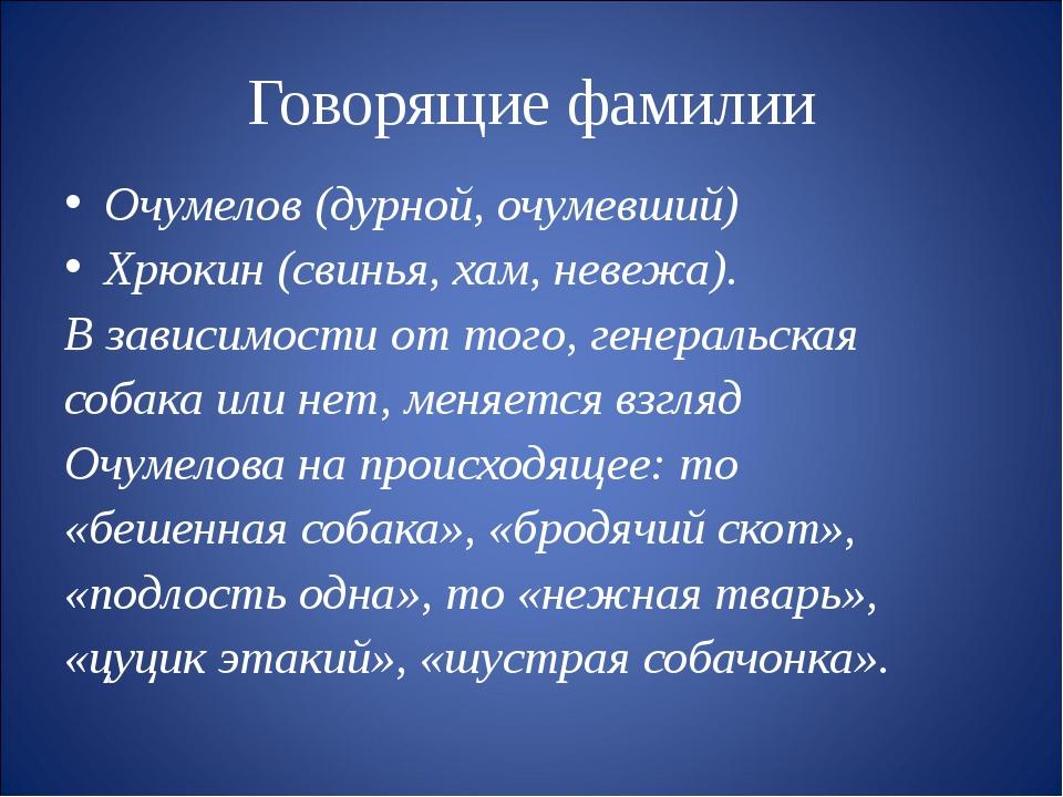 Говорящие фамилии Очумелов (дурной, очумевший) Хрюкин (свинья, хам, невежа)....