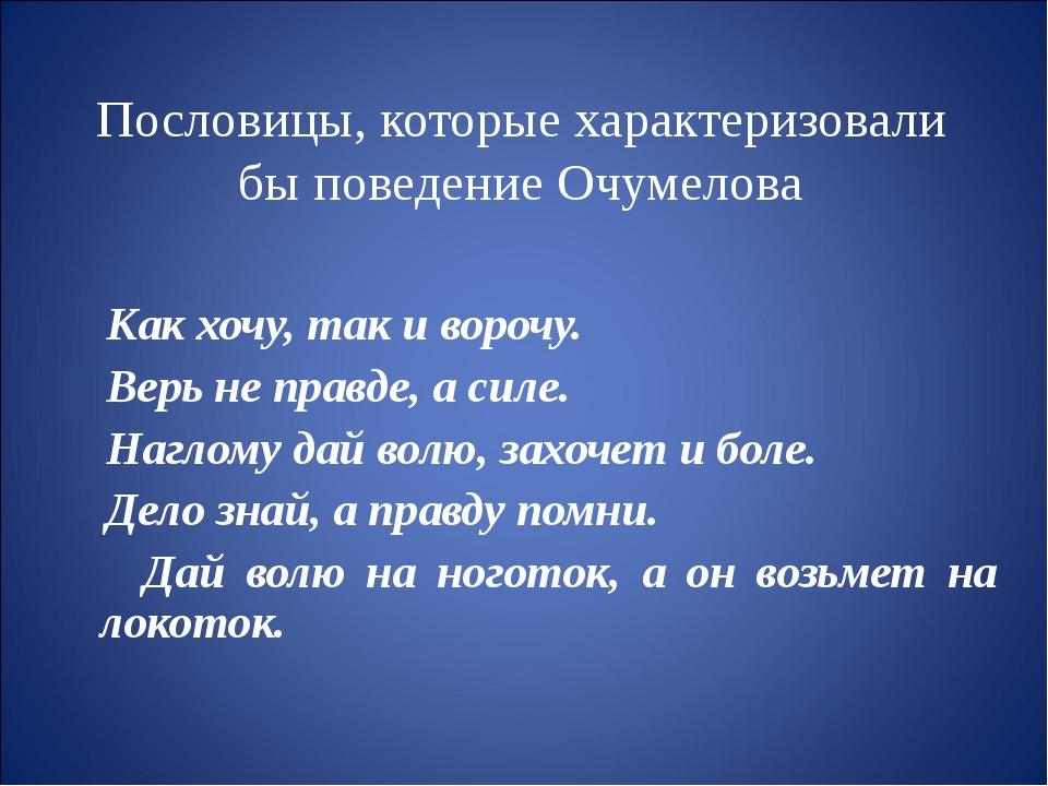 Пословицы, которые характеризовали бы поведение Очумелова Как хочу, так и вор...