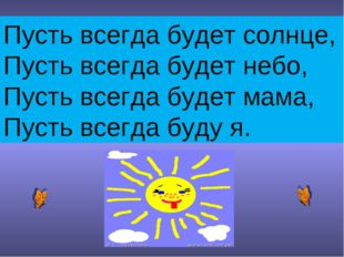 Пусть всегда будет солнце, Пусть всегда будет небо, Пусть всегда будет мама,