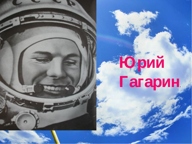 Юрий Гагарин.