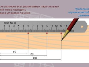 Риски размеров всех размечаемых параллельных линий нужно проводить с одной ус