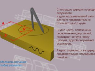 С помощью циркуля проводят окружности и дуги на размечаемой заготовке, для че
