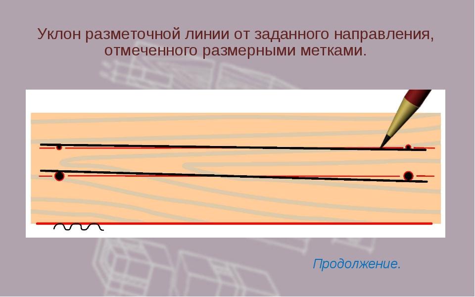 Уклон разметочной линии от заданного направления, отмеченного размерными метк...