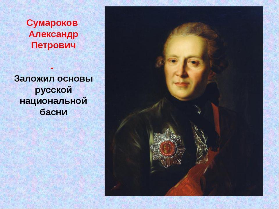 Сумароков Александр Петрович - Заложил основы русской национальной басни