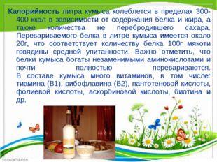 Калорийность литра кумыса колеблется в пределах 300-400 ккал в зависимости от