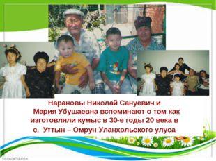 Нарановы Николай Сануевич и Мария Убушаевна вспоминают о том как изготовляли