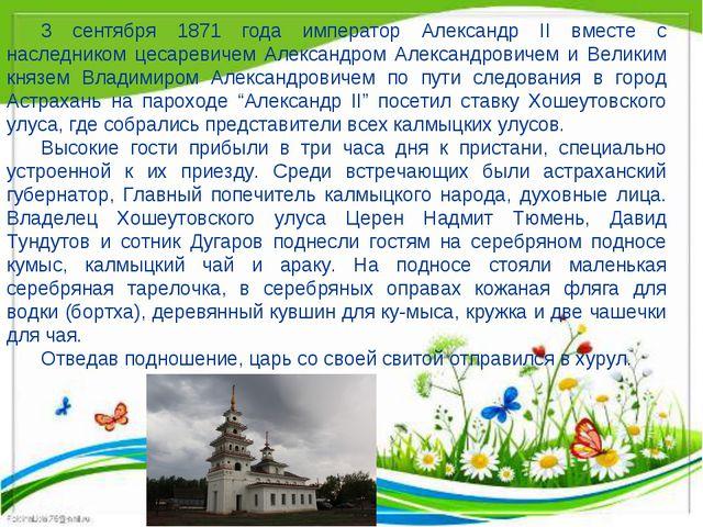 3 сентября 1871 года император Александр II вместе с наследником цесаревичем...