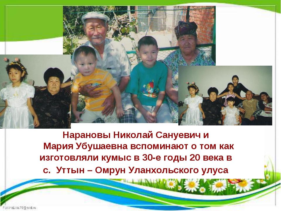 Нарановы Николай Сануевич и Мария Убушаевна вспоминают о том как изготовляли...