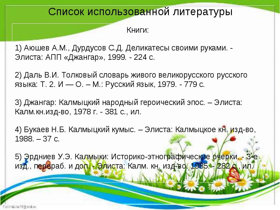 Список использованной литературы Книги: 1) Аюшев А.М., Дурдусов С.Д. Деликате...