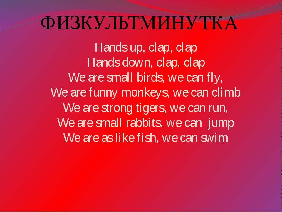 ФИЗКУЛЬТМИНУТКА Hands up, clap, clap Hands down, clap, clap We are small bird...