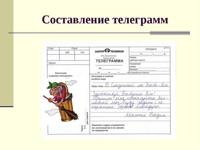 Составление телеграмм
