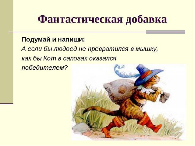 Фантастическая добавка Подумай и напиши: А если бы людоед не превратился в мы...