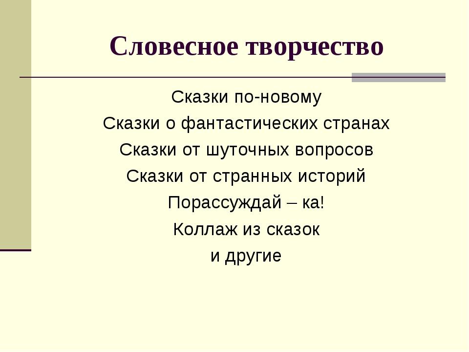 Словесное творчество Сказки по-новому Сказки о фантастических странах Сказки...