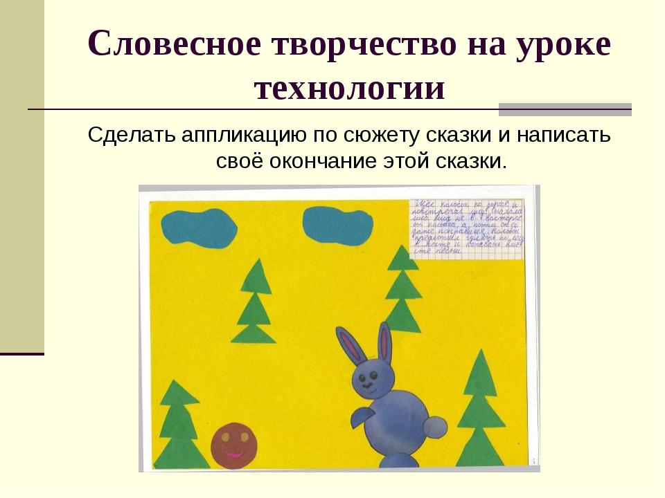 Словесное творчество на уроке технологии Сделать аппликацию по сюжету сказки...