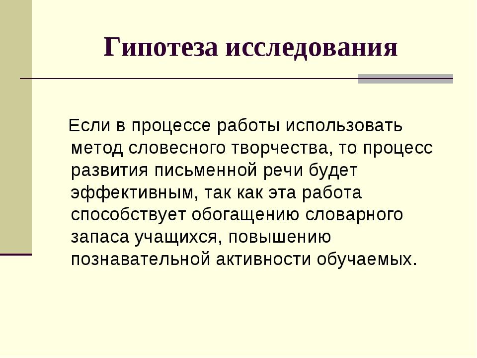 Гипотеза исследования Если в процессе работы использовать метод словесного тв...