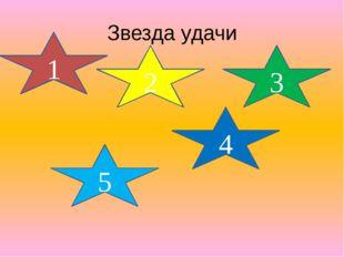 Звезда удачи 1 2 4 5 3