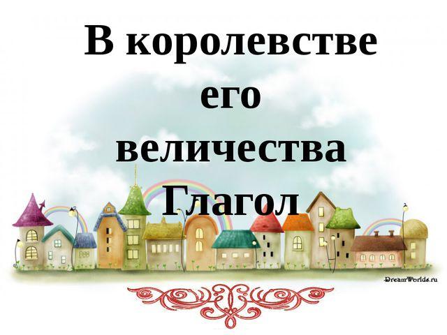 Викторина «Не прерви цепочку»