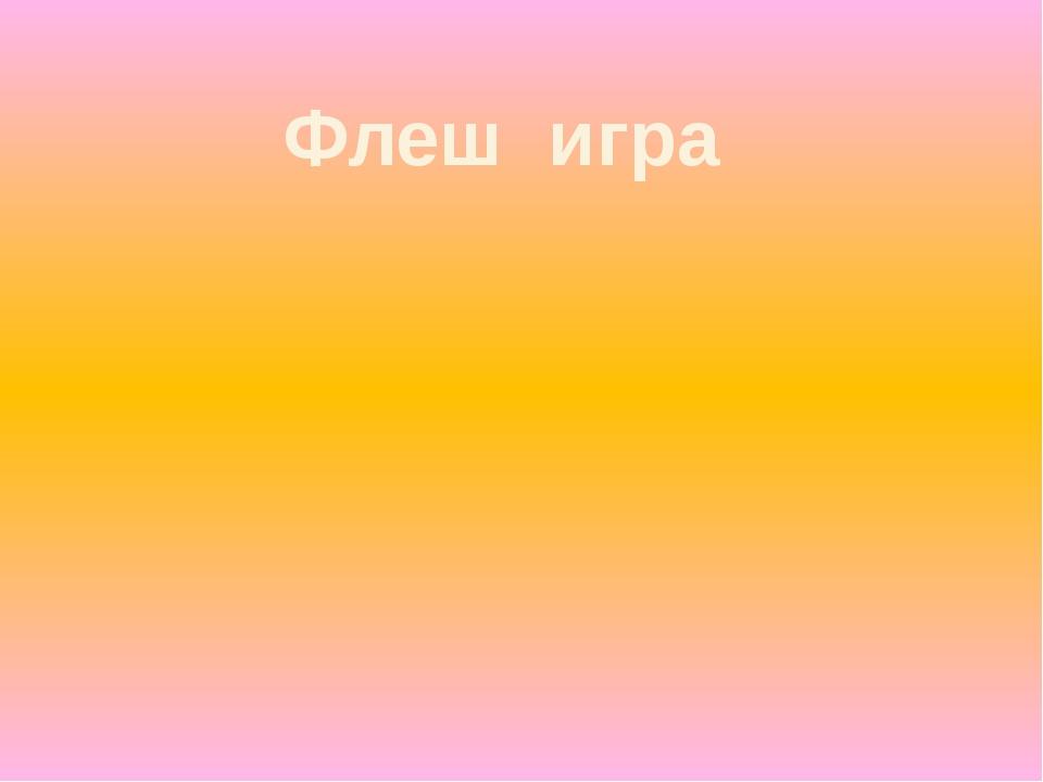 Выполните морфологический разбор глагола играет,светить