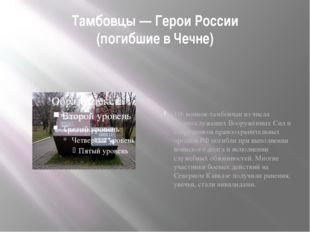 Тамбовцы— Герои России (погибшие в Чечне) 116 воинов-тамбовчан из числа воен