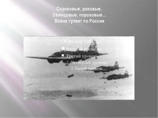 Сороковые, роковые, Свинцовые, пороховые… Война гуляет по России