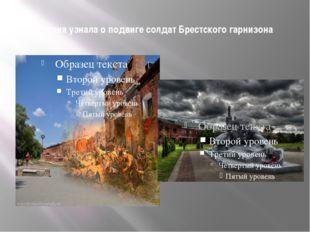 Страна узнала о подвиге солдат Брестского гарнизона