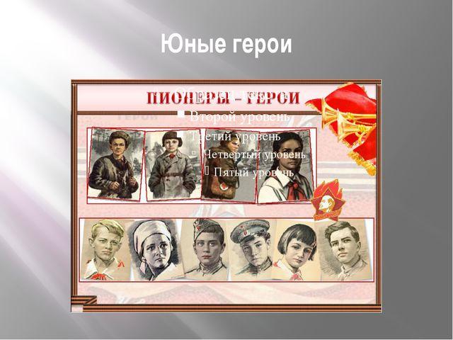 Юные герои