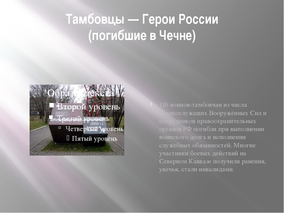 Тамбовцы— Герои России (погибшие в Чечне) 116 воинов-тамбовчан из числа воен...