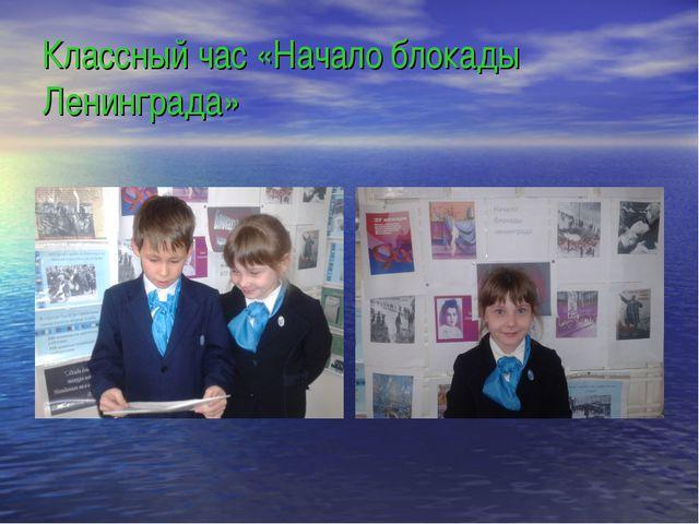 Классный час «Начало блокады Ленинграда»