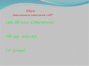 Сева 100 поль (Севастополь) 100 ляр (столяр) 7 Я (семья) Ребусы (запоминание