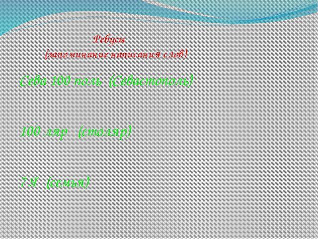 Сева 100 поль (Севастополь) 100 ляр (столяр) 7 Я (семья) Ребусы (запоминание...