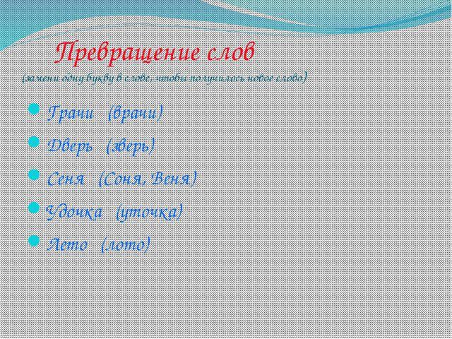 Превращение слов (замени одну букву в слове, чтобы получилось новое слово) Г...