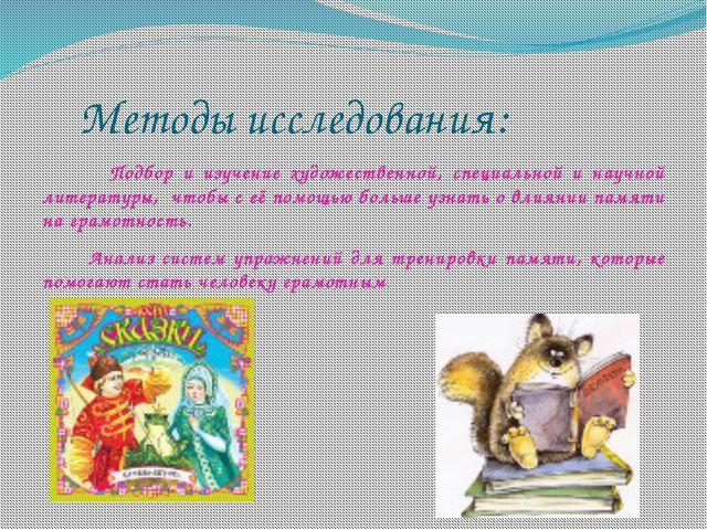 Методы исследования: Подбор и изучение художественной, специальной и научной...