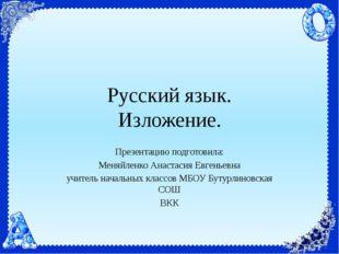 Русский язык. Изложение. Презентацию подготовила: Меняйленко Анастасия Евгень