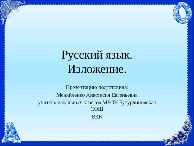 Русский язык. Изложение. Презентацию подготовила: Меняйленко Анастасия Евгень...
