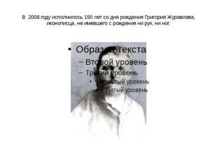 В 2008 году исполнилось 150 лет со дня рождения Григория Журавлева, иконописц