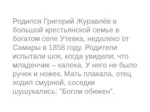 Родился Григорий Журавлёв в большой крестьянской семье в богатом селе Утевка