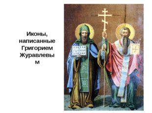Иконы, написанные Григорием Журавлевым