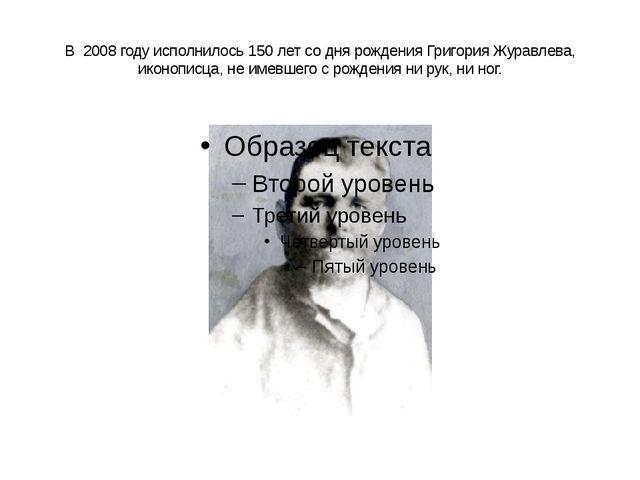 В 2008 году исполнилось 150 лет со дня рождения Григория Журавлева, иконописц...