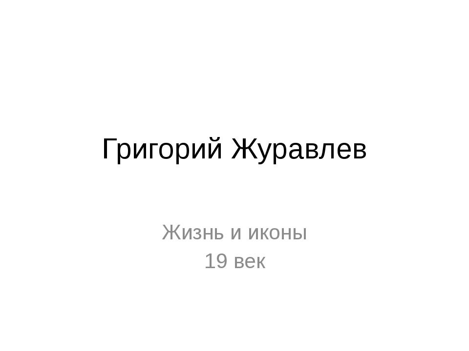 Григорий Журавлев Жизнь и иконы 19 век