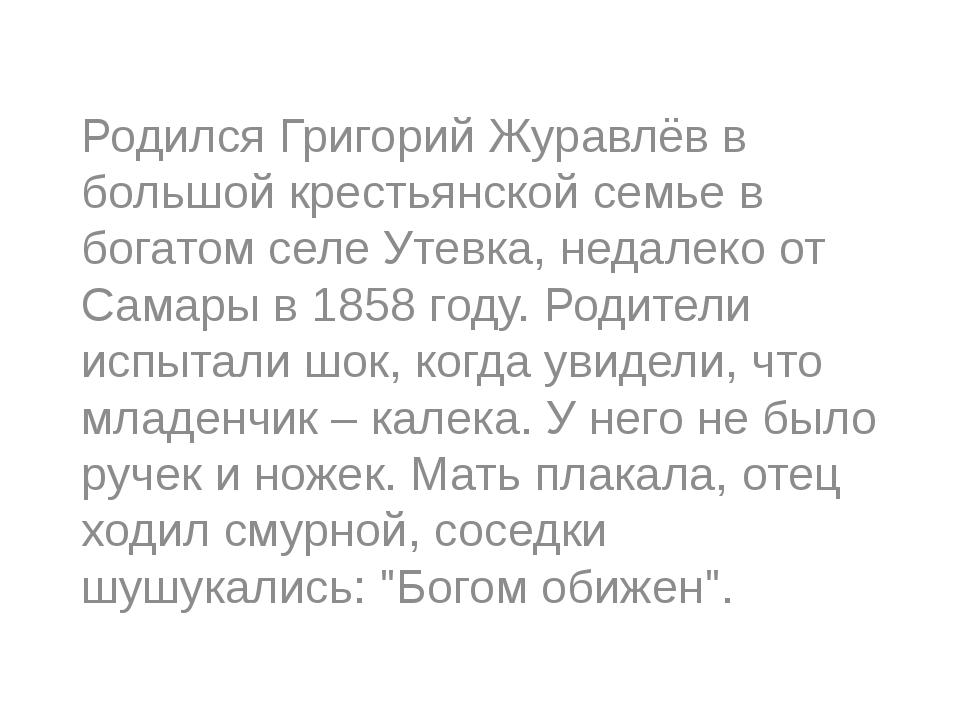 Родился Григорий Журавлёв в большой крестьянской семье в богатом селе Утевка...