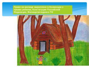 Право на жилище закреплено в Конвенции о правах ребенка, Конституции Российск