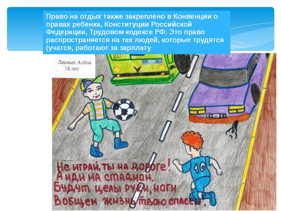 Право на отдых также закреплено в Конвенции о правах ребенка, Конституции Рос...